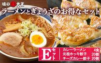 【味の大王】カレーラーメンぎょうざEセット(元祖ホッキ餃子20個+チーズカレー餃子20個)