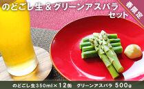 春限定!!のどごし生350ml12缶セット&グリーンアスパラ500g【予約開始】