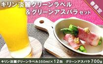 春限定!!キリン淡麗グリーンラベル350ml12缶セット&グリーンアスパラ700g【予約開始】