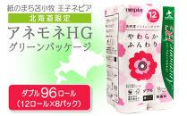 紙のまち 苫小牧 ネピアトイレットペーパー 北海道限定  アネモネHGダブル グリーンパッケージ(96ロール)