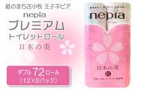 紙のまち苫小牧 ネピアプレミアムトイレットロール日本の美12ロールダブル桜(72ロール)