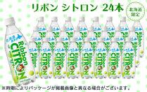 リボンシトロン<北海道限定>24本