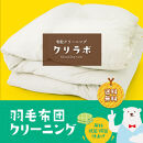 完全個別洗い羽毛布団クリーニングパック