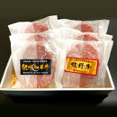 紀州和華牛・熊野牛ハンバーグ食べ比べセット6個入り