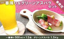 春限定!!一番搾り500ml12缶&グリーンアスパラ1.5kgセット【予約開始】