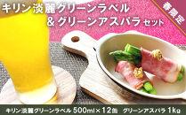 春限定!!キリン淡麗グリーンラベル500ml12缶セット&グリーンアスパラ1kg【予約開始】