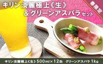 春限定!!キリン淡麗極上《生》500ml12缶セット&グリーンアスパラ1Kg【予約開始】