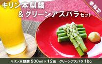 春限定!!キリン本麒麟500ml12缶セット&グリーンアスパラ1Kg【予約開始】