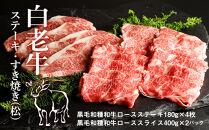 AE001白老牛ステーキ・すき焼き(松)