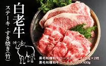 AE002白老牛ステーキ・すき焼き(竹)