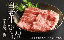 AE003白老牛すき焼き(梅)