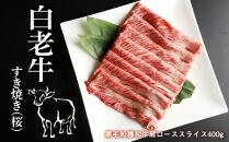 AE004白老牛すき焼き(桜)