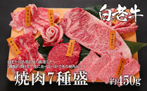 AH004白老牛焼肉7種盛