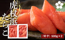 AF001虎杖浜たらこ(切子)500g×2パック