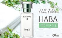 HABA スクワランⅡ(60ml)