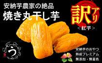 【訳あり:賞味期限間近】熟成焼き丸干し【紅芋】プレミアム