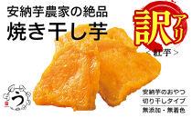 【訳あり:賞味期限間近】熟成焼き切干し【紅芋】