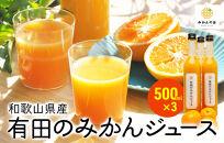 有田のみかんジュース500ml×3本無添加ストレートフルーツ季節限定シーズンパック