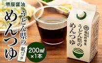 〈堺屋醤油〉うどん県のめんつゆ【紙パック】