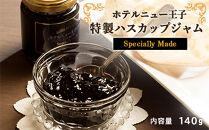 【ギフト用】ホテルニュー王子特製ハスカップジャム SpeciallyMade