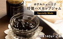 【ギフト用】ホテルニュー王子特製ハスカップジャム SpeciallyMade 2個セット