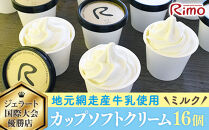 Rimoカップソフトクリーム〈120ml×16個〉