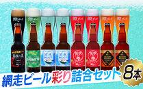 網走ビール彩り【8本】詰合セット(網走市内加工・製造)