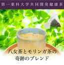 健康茶第一薬科大学共同開発八女茶2gパック