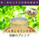 健康茶第一薬科大学共同開発八女茶5gパック