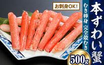 お刺身OK!本ずわい蟹むき棒身500g完全殻むき100%可食OK【北海道産・ロシア産】