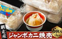 ジャンボカニ焼売(6個入)3セット(網走産)