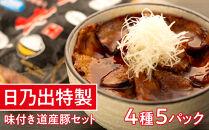 日乃出特製味付き道産豚セット