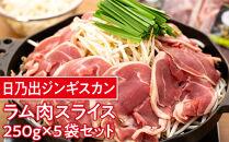 日乃出ジンギスカン!ラム肉スライス250g×5袋セット(日乃出特製タレ付)