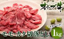 【数量限定】オリーブ牛<モモ・カタ切落とし>1kg メガパック