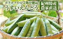 うすいえんどう2kg和歌山県産(農家直送)