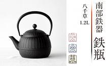 南部鉄器 鉄瓶 八千草 1.2L 伝統工芸品 白湯がオススメ!