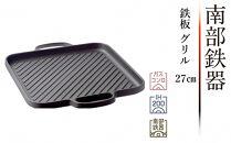 南部鉄器 鉄板 27cm グリル(CA-031-S) 伝統工芸品 鉄フライパン