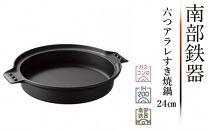 南部鉄器 六つアラレすき焼鍋 24cm(F-106) 伝統工芸品