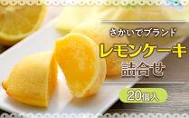 【さかいでブランド】レモンケーキ詰合せ