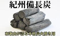 紀州備長炭馬目切丸1kg高品質【和歌山県産】