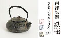 南部鉄器 鉄瓶 ひさご (茶こし付き) 0.5L 伝統工芸品