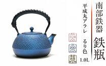 南部鉄器 鉄瓶 平成丸アラレ(るり色) 革ハンドル仕様 1.0L 伝統工芸品
