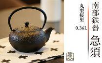 南部鉄器 急須 丸型桜黒 0.36L 伝統工芸品