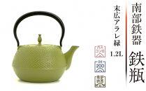 南部鉄器 鉄瓶 末広アラレ緑 1.2L 伝統工芸品