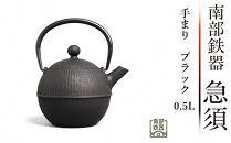 南部鉄器 急須 手まり(ブラック)0.5L 伝統工芸品