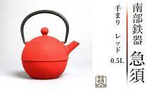 南部鉄器 急須 手まり(レッド)0.5L 伝統工芸品