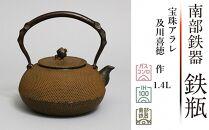 南部鉄器 鉄瓶 宝珠アラレ 1.4L 【伝統工芸士 及川喜徳 作】
