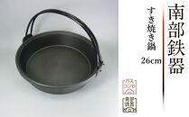 南部鉄器 すき焼き鍋 26cm