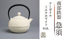 南部鉄器 急須 アーガイル(ミルクホワイト)0.6L 伝統工芸品