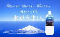 【定期便】天然ケイ素水リシリア(2L×12本)×3回